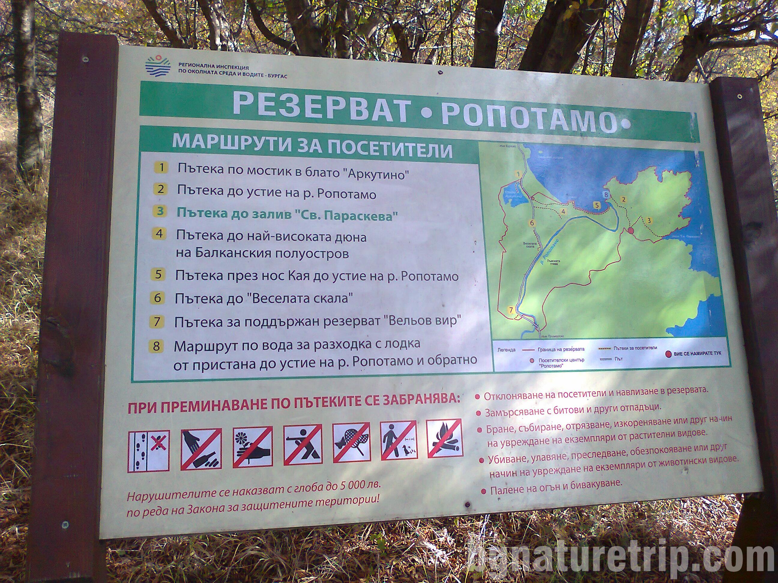 Резерват-Ропотамо-екопътека-Правила-карта-пътеки-02