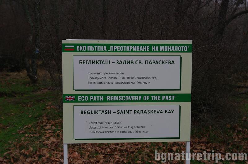 Ропотамо-бегликташ-начало-екопътека-Св.Параскева