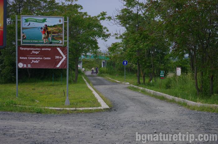 Пода-Бургас-Посетителски-център-отбивка-главен-път-Бургас
