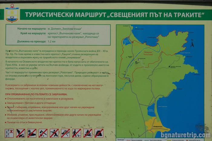 Табела резерват Ропотамо - РИОСВ Бургас