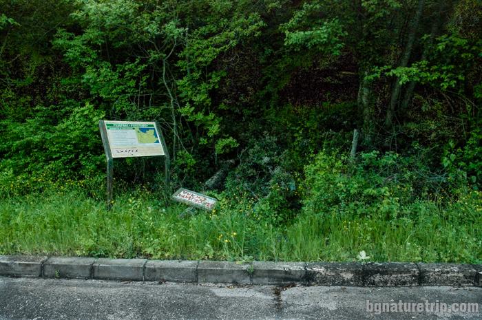 Началото на екопътеката към Веселата скала от асфалтовия път Созопол-Приморско