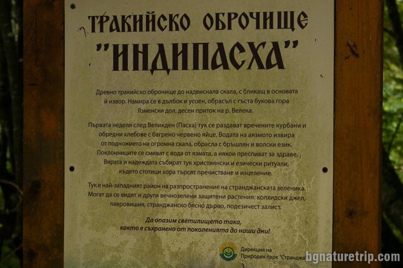Табелата с която е обозначена отбивката вдясно водеща към Индипасха