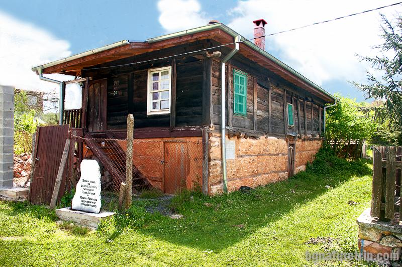 Балювата къща в село Бръшлян - архитектурен и исторически паметник