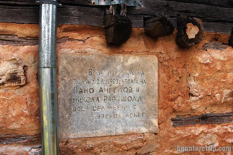 Паметна плоча, посветена на първите две жертви, вградена в зида на партера на Балювата къща, село Бръшлян, Странджа