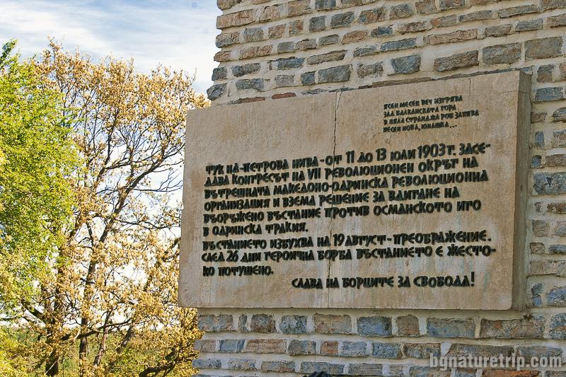 Паметен надпис върху монумента на Петрова нива