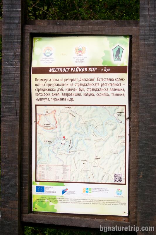 Информационно табло за маршрут Райков вир - Странджа