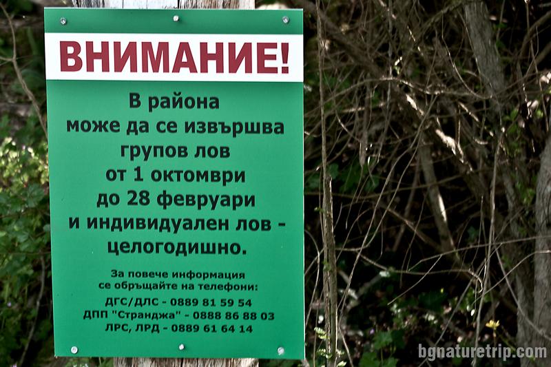 Информационно табло за съгласуване на лов и туризъм - местност Качул