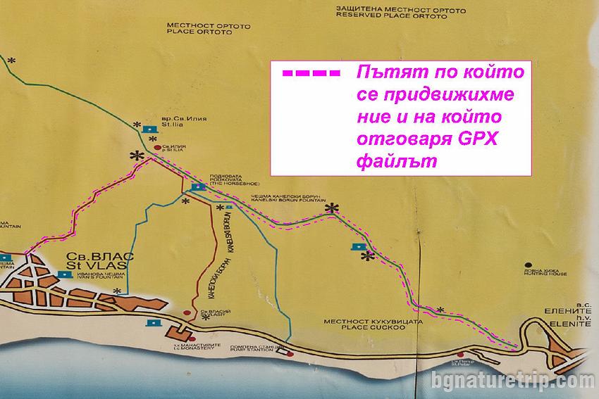 Пътят по който се придвижихме край Свети Влас