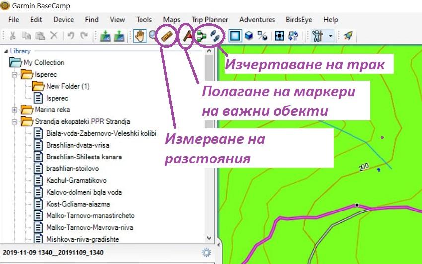 Инструменти за изчертаване на маршрут за GPS навигация и измерване на разстояния в BaseCamp