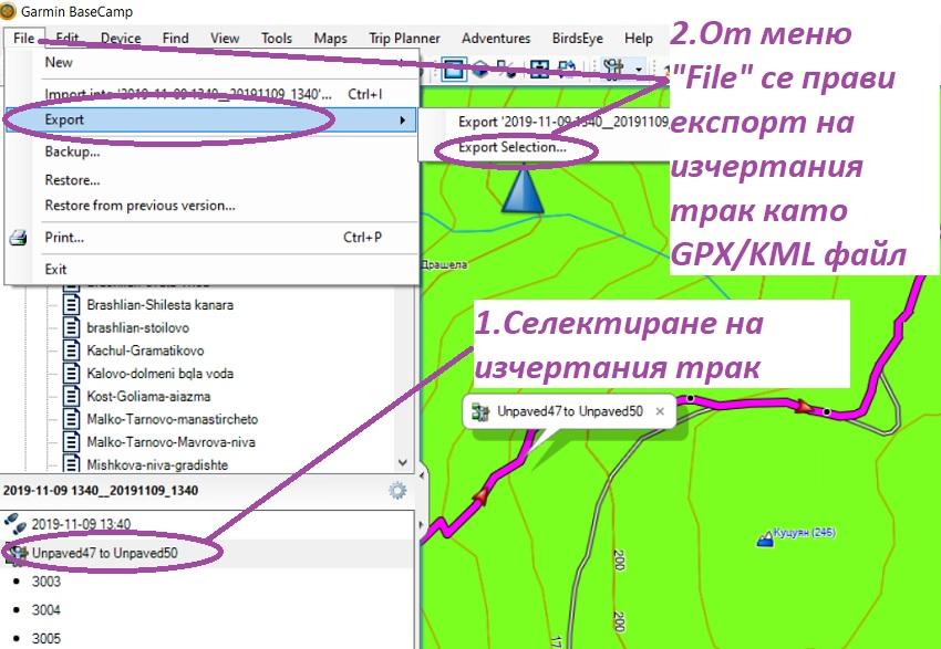 Запис на изчертания маршрут като GPX/KML в BaseCamp