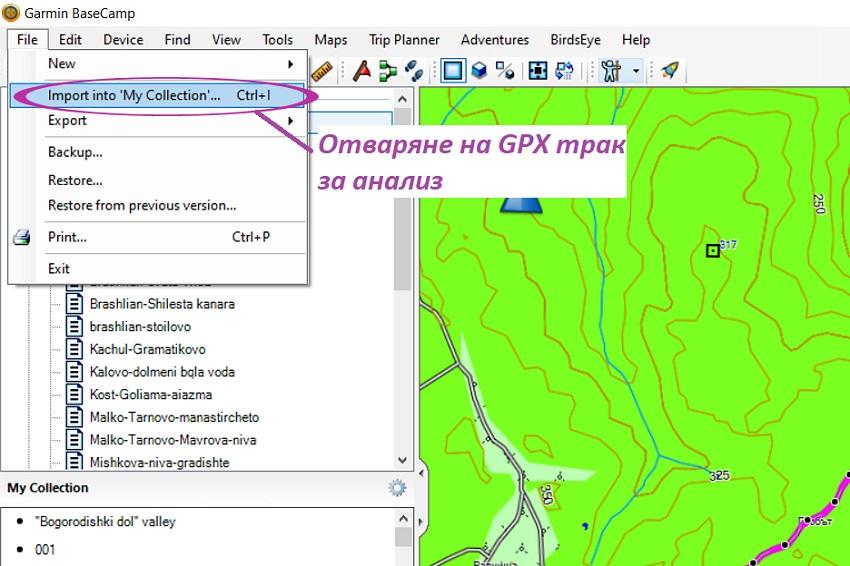 Отваряне на записан на терен GPX трак за анализ в BaseCamp