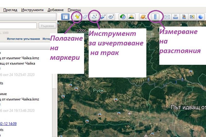 Инструменти за изчертаване на маршрут за GPS навигация и измерване на разстояния в Google Earth Pro