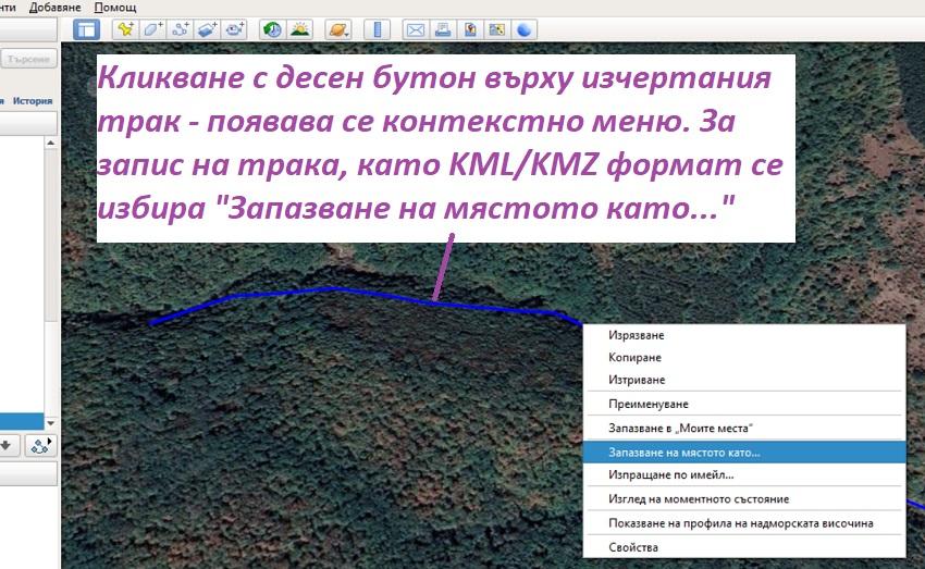 Запис на изчертания маршрут като KML/KMZ в Google Earth Pro