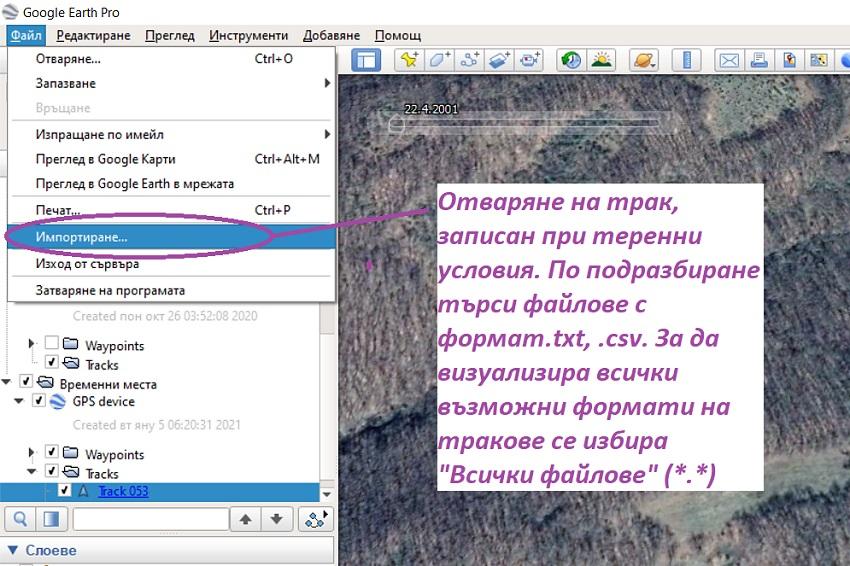 Отваряне на записан при теренни условия GPX трак за анализ в Google Earth Pro