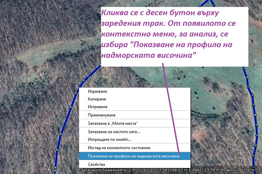 Операции за извеждане на характеристики на трака на надлъжен разрез в Google Earth Pro