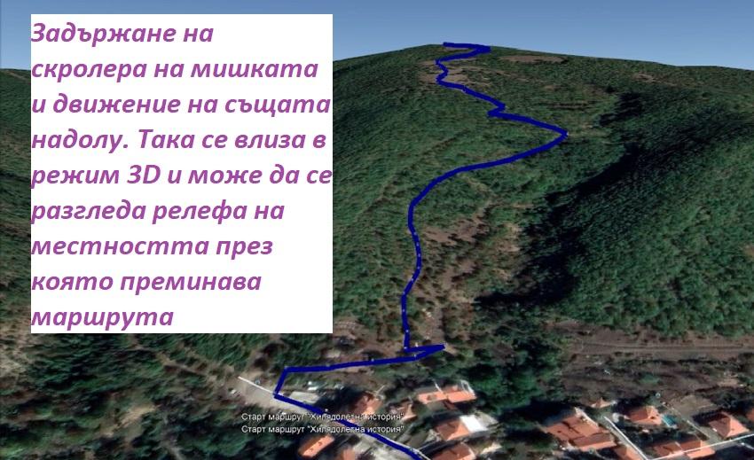 Изглед на маршрута в 3D режим в Google Earth Pro